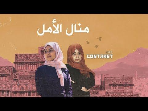 بتقنية 360.. صحفيتان يمنيتان ترويان قصص الأطفال والأمهات اليمنيات في قلب أسوأ أزمة إنسانية في العالم  - نشر قبل 2 ساعة