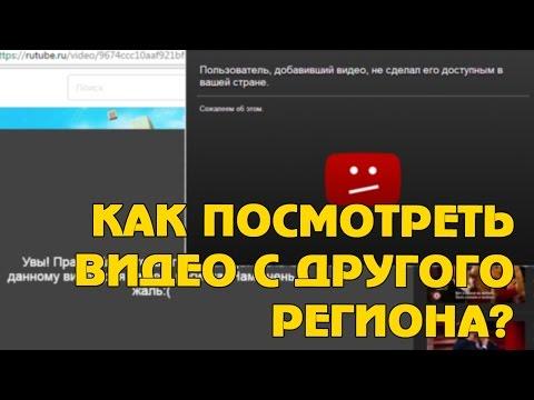 Правообладатель ограничил доступ к данному видео в вашем регионе как обойти
