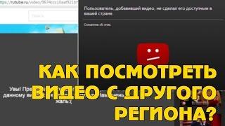 Увы! Правообладатель ограничил доступ в вашем регионе / Просмотр видео недоступен в вашей стране