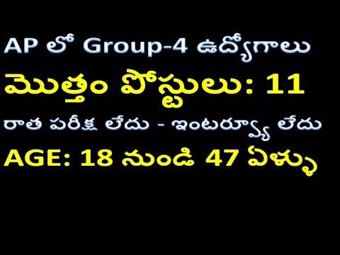 Group-4 Junior Assistants,Typist Jobs in Andhra Pradesh  Vizag Collector Office Job recruitment 2018