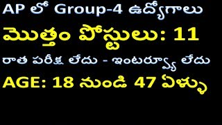 Group-4 Junior Assistants,Typist Jobs in Andhra Pradesh |Vizag Collector Office Job recruitment 2018