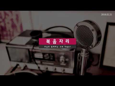 """아침QT """"복음자리""""(18.02.21.수)"""