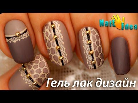 КРУЖЕВО на гель-лаке пошагово | МАТОВЫЙ дизайн ногтей гель лаком (шеллак) Роскошная Дива