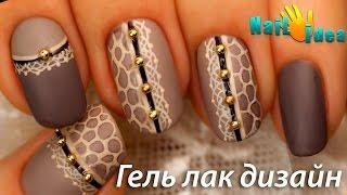 КРУЖЕВО на гель-лаке пошагово | МАТОВЫЙ дизайн ногтей гель лаком (шеллак)