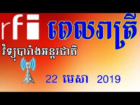 RFI Khmer News, Night - 22 April 2019 - វិទ្យុបារាំងយប់ថ្ងៃចន្ទទី២២ មេសា ២០១៩