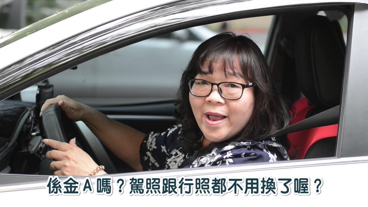駕照,行照免換發係金A - YouTube
