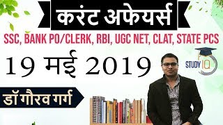 May 2019 Current Affairs in Hindi - 19 May 2019 - Daily Current Affairs for All Exams