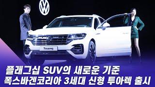 HK영상|플래그십 SUV의 새로운 기준, 폭스바겐코리아…