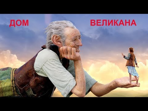 Ярославль.Дом великана. Отдых с детьми. Остров Даманский. Новости Ярославля