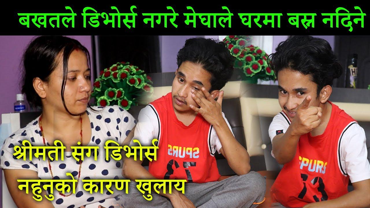 श्रीमती संग डिभोर्स नहुनुको कारण खुलाय पहिलो पटक बखतले Bakhat Bista & Megha Kc