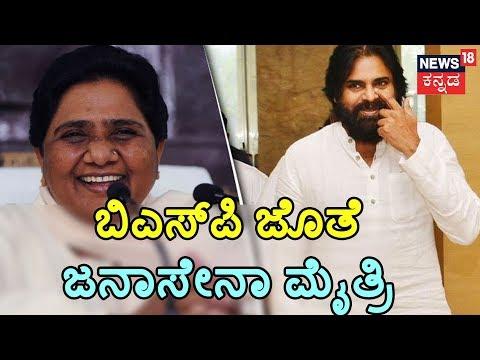 Mayawati Wants Pawan Kalyan As CM Of Andhra Pradesh   BSP   Janasena Mp3