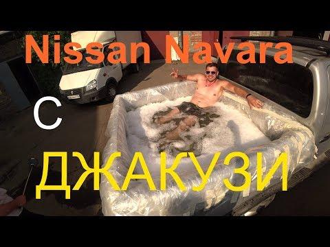 Ниссан Навара с бассейном в кузове /Прикол с авто