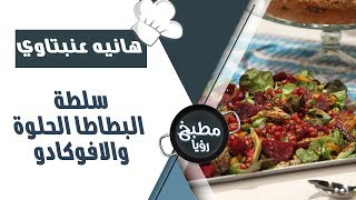 سلطة البطاطا الحلوة والافوكادو - هانيه عنبتاوي