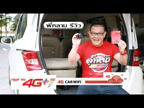 พี่หลามรีวิว ทรูมูฟเอช 4G Car WIFI