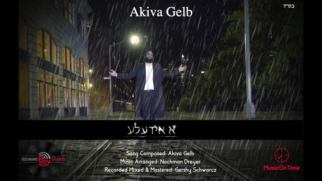 Akiva Gelb • Ah Yideleh (Official Audio) | עקיבא געלב • א אידעלע