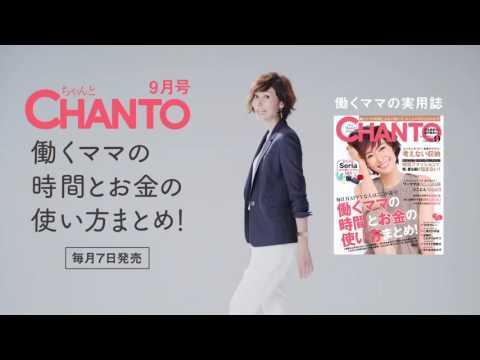 田丸麻紀さん出演 CHANTO 2016年9月号CM