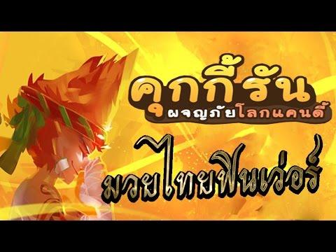 มวยไทย ฟินเว่อร์ กับอัพเดทครั้งใหญ่ของ Cookie Run BY:ทศกัณฐ์
