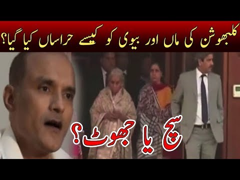 How Kulbhushan Mother And Wife Get Harass? | Truth Or Propaganda?