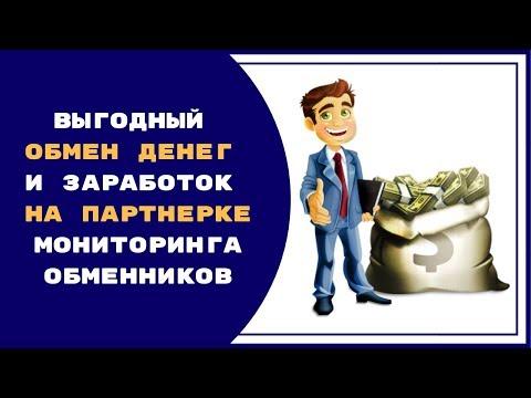 Мониторинг обменников. Обмен электронных валют. Обмен денег онлайн