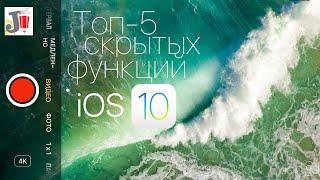 Скрытые функции iOS 10