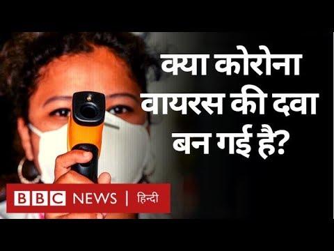 Corona Virus की Antibody दवा खोजने का दावा किसने किया? (BBC Hindi)