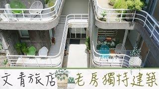 台灣Fun Up 90秒- 台北文青旅店夾腳拖的家