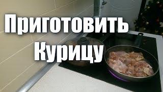 Как очень быстро приготовить курицу на сковороде