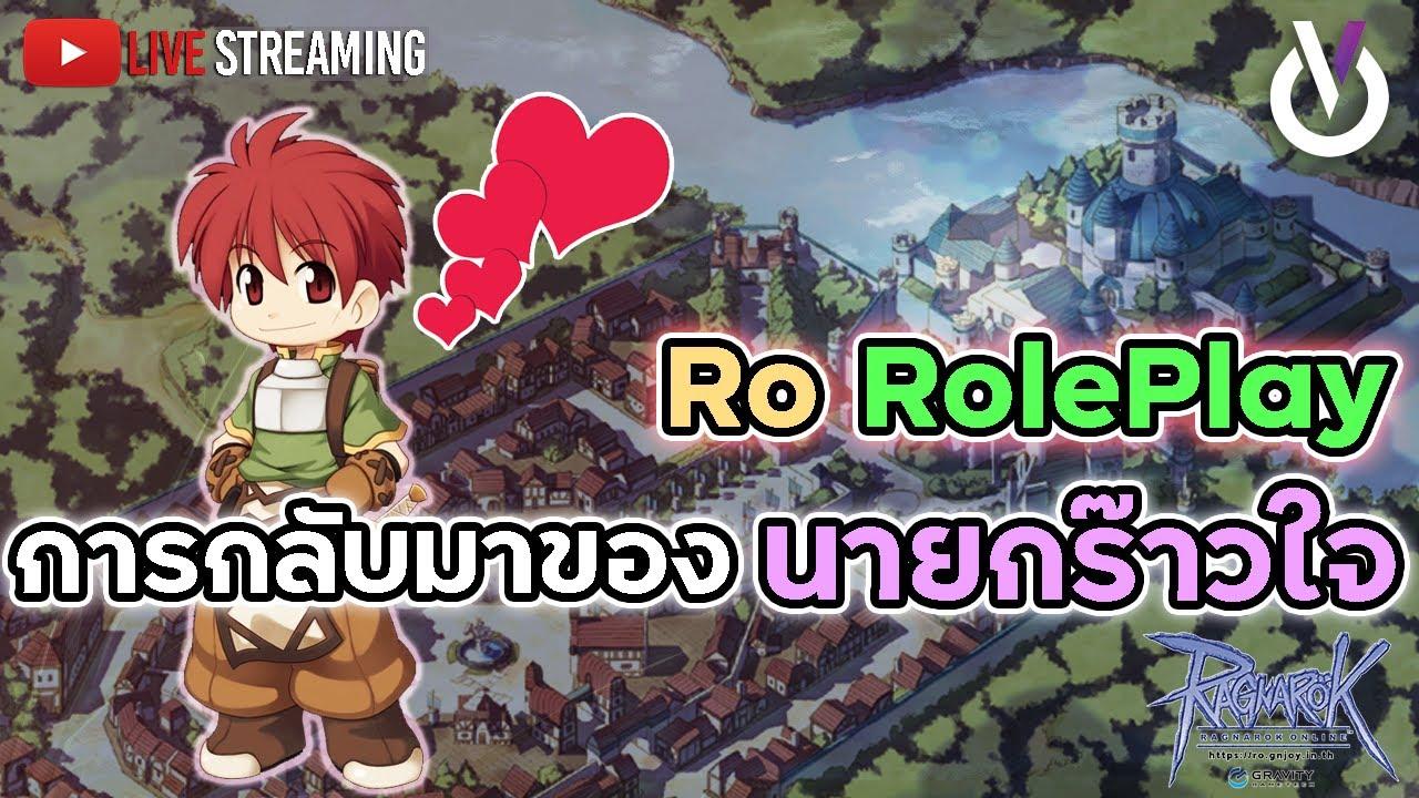Ro Roleplay �าร�ลับมาของนาย�ร้าวใจ | Ragnarok