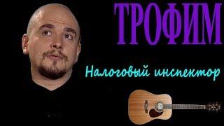 Трофим - Налоговый инспектор