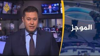 موجز اخبار العاشرة مساء 10/1/2019
