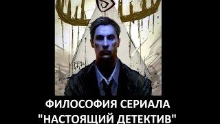 """Павел Минка. Философия сериала """"Настоящий детектив"""""""