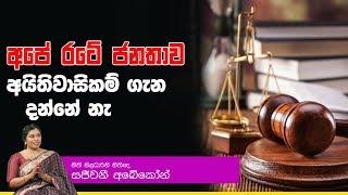අපේ රටේ ජනතාව අයිතිවාසිකම් ගැන දන්නේ නැ | Piyum Vila | 09-10-2019 | Siyatha TV Thumbnail