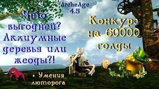 ArcheAge 4.5. Профит Акхиумных деревьев. Новые дома-грибы. Конкурс на 60000 голды.