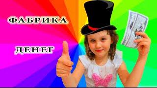 #ФОКУСЫ ФАБРИКА ДЕНЕГ/Магия фокусов с Амаяком Акопяном от канала #LizaFriend набор #Знаток(Лиза показывает #фокусы с помощью замечательного набора «Магия фокусов с Амаяком Акопяном» от ТМ #Знаток...., 2016-06-27T10:03:19.000Z)