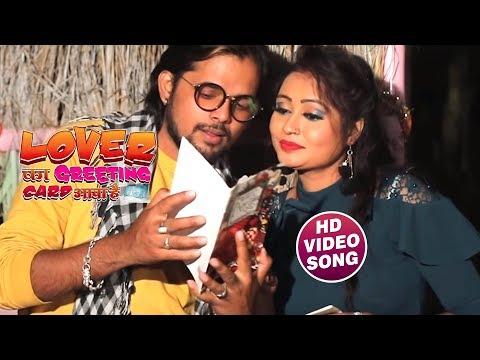 #Video Song - लवर का ग्रीटिंग कार्ड आया है - Khesari Lal Yadav - Lover Ka Greeting Card Aaya Hai