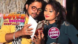 Song लवर का ग्रीटिंग कार्ड आया है Khesari Lal Yadav Lover Ka Greeting Card Aaya Hai