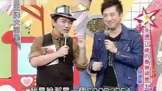2010/02/03 王牌大明星 永遠十八歲的音樂頑童 (上)庾澄慶