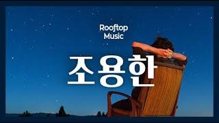 [1hour] 가을 밤에 혼자 듣기 좋은 조용한 인디음악