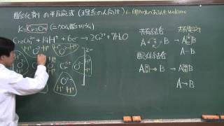 【化学】酸化剤の半反応式④(理系補足)~ニクロム酸カリと硝酸~