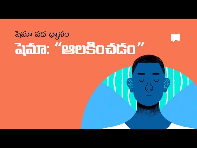 పద ధ్యానం: షెమా - ఆలకించడం Shema-Listen