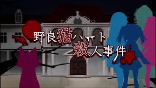 ノラと皇女と野良猫ハート Nora to Oujo to Noraneko Heart OP 8-bit Ver.「ネ! コ!」(Ep 10)