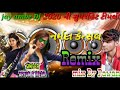 Download lagu Narmada cancel singer Arjun r meda 2020 नी सुपरहिट टीमली remix DJ Pawan official timli