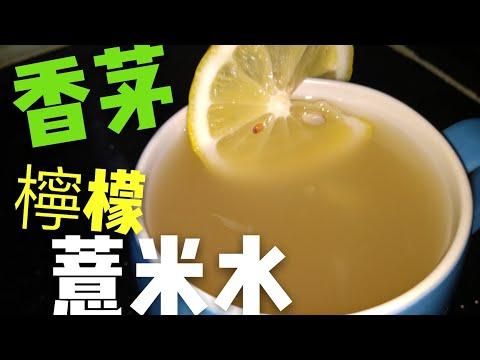 〈 職人吹水〉 香茅檸檬薏米水製作簡單易做!