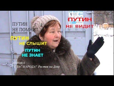ЛЮДИ О ПОСЛАНИИ ПУТИНА. СОЦОПРОС РОСТОВ НА ДОНУ - ГУКОВО 2019