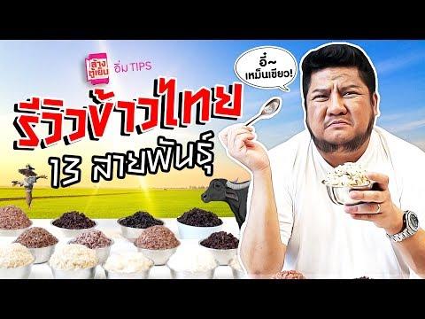 รู้หรือไม่!! ข้าวไทยแต่ละพันธุ์รสชาติไม่เหมือนกัน แม่เบนรีวิวเต็มๆ 13 ชนิด - วันที่ 02 Apr 2019