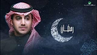 Ramy Abdullah ... Ramdan - Lyrics | رامي عبدالله ... رمضان - بالكلمات