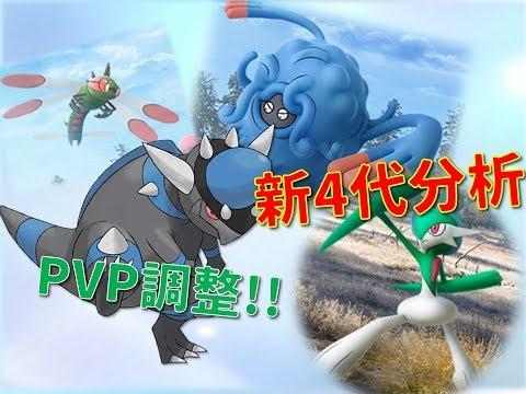 【寶可夢Pokémon Go】更多4代釋出,值得練得有哪些!? 部分寶可夢可學習新技能囉~! PVP招式調整!! thumbnail