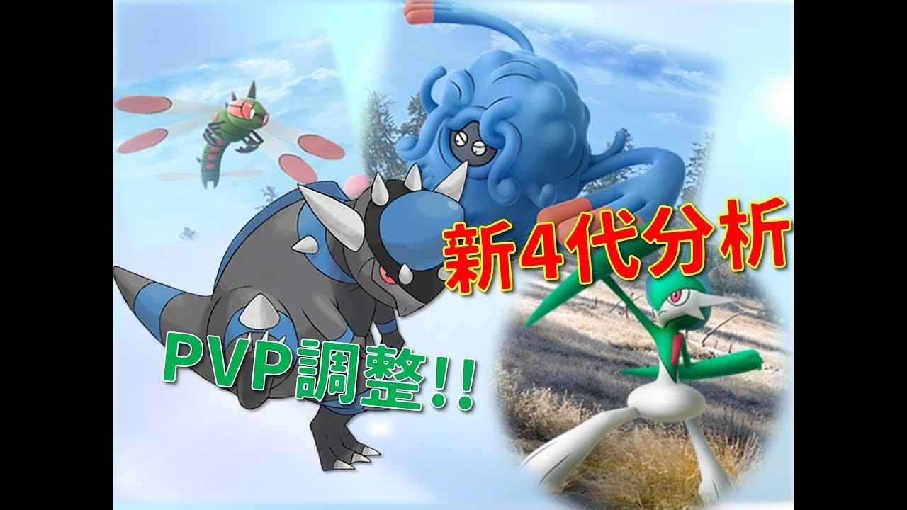 【寶可夢Pokémon Go】更多4代釋出,值得練得有哪些!? 部分寶可夢可學習新技能囉~! PVP招式調整!!