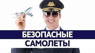 самые БЕЗОПАСНЫЕ САМОЛЕТЫ. Безопасность самолетов. Безопасно ли летать?