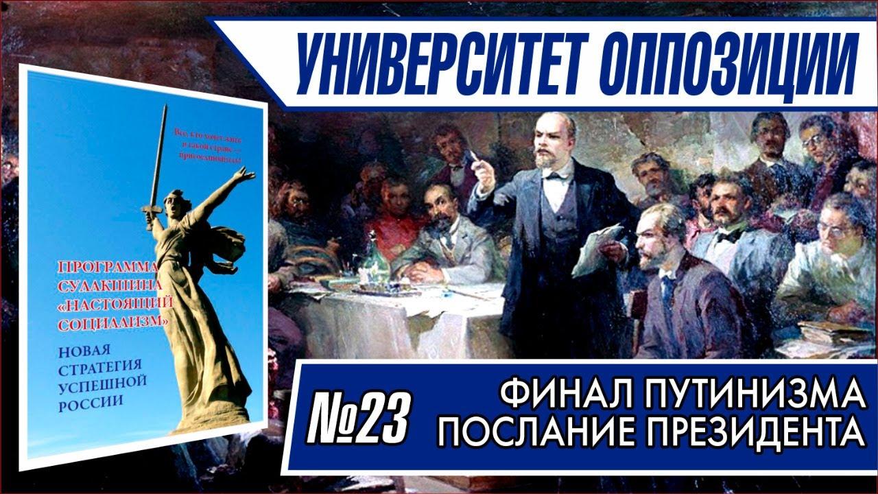 Университет оппозиции. Выпуск №23 Финал путинизма. Послание президента